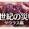 【ゆゆゆい】襲来イベント【旧世紀の災い タウラス編】