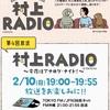 アナログレコード趣味は(今のとこ)ないです:村上RADIO第4弾