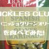 【食レポ】Pickles club スパニッシュグリーンオリーブを食べた!