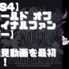 【初見動画】PS4【ワールド オブ ファイナルファンタジー】を遊んでみての感想!