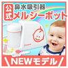 赤ちゃんが鼻水をすする!鼻づまりを病院に行かず家で治す方法とは