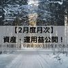 2月 資産・運用益まとめ~資産1000万円の道~