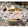 【簡単料理?いや、怠惰飯!】チキンラーメンで油そば!チャーシューと半熟卵は前日仕込み⁉︎