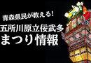 五所川原立佞武多 運行コースや行き方・場所取り情報&おすすめの見学場所・見どころ