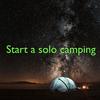 初心者のためのソロキャンプ道具一式 おすすめ(総額5万円以内)