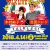 2018年4月14日(土)のゲストはアメトーーク!鉄道芸人の木村裕子さんです!