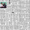 2015.7.3の琉球新報