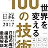 現代社会の基礎知識…かも:読書録「世界を変える100の技術」