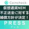 【緊急ニュース】Coincheck(コインチェック)の仮想通貨NEM不正送金に対する補償方針が決定