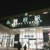 別府銘品蔵 / 大分県別府市駅前町12-13 B-Passage