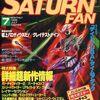 今格安で買える1995年発売のサターンFAN レトロゲーム雑誌逆プレミアランキング