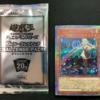 【遊戯王 高騰】 「閃刀姫レイ」の20THシークレットレアが3万円買取まで上昇!?|予想当初を大きく上回る『高額カード』に仲間入り!?