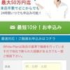 【金融】WhitePlan(ホワイトプラン)