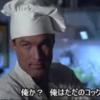 【雑想】炊事兵とは?