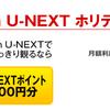 ※2018/7/8追記「プレミアムTV with U-NEXT ホリデープラン(N)」解約の仕方