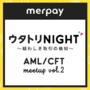 【まとめ】メルペイ8月&9月イベント!※随時更新※ #メルペイなう vol.25