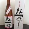 【沖縄のお酒】沖縄では珍しい希少な「紅いも焼酎🍠」・ヘリオス酒造のこだわり『紅一粋』