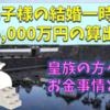 眞子様の結婚一時金1億4,000万円の算出方法は?皇族に支給されるお金について解説!