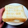【追記】火もレンジもトースターも使わない超速旨々カレーパンのオリジナル・レシピ!
