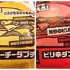 【ダブチ食べ比べ】ピリ辛ダブチはソースが良いアクセントになってるしチーチーダブチはめっちゃチーズやで