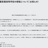 福岡大学附属若葉高校の移転について(高宮校地への移転が白紙になる件について)
