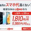 格安スマホ・SIM 16選(イオンモバイル UQモバイル LINEモバイル 楽天モバイル DMMモバイル BIGLOBEモバイル マイネオ ニフモ リブモ…