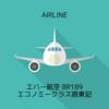 エバー航空 BR189 羽田HND→台北(松山)TSA&羽田空港国際線ターミナル ANA LOUNGE