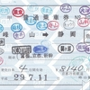 WILLER TRAINS  補充片道乗車券<途中下車印収集>