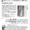 講演会「山城博治さん(沖縄平和運動センター議長)が語る沖縄の現状と未来-山城裁判とは何か-」のご案内(2018年2月27日/和歌山県平和フォーラム)