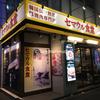 『セマウル食堂』熱炭プルコギ - 東京 / 新大久保