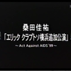 1999.11.30・12.01・02 Act Against AIDS '99 エリック クラプトソ 横浜公演