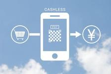 【増税対策】キャッシュレス決済サービス5社を徹底比較!賢くお得な活用を!