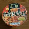 マルちゃん正麺カップ台湾まぜそば(カップラーメンシリーズ)