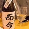 メイドカフェで「而今」からの日本酒呑み放題1,500円
