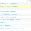 【ブログ開設から1年】ブログで月10万円稼ぐための戦略を真剣に考える。