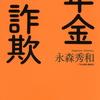「年金詐欺 AIJ事件から始まった資産消失の「真犯人」」永森秀和(講談社)