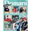 Domani(ドマーニ) 2020年8・9月合併号入荷予約受付開始‼︎