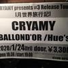 CRYAMY presents #3 Release Tour [月世界旅行記]@名古屋CLUB UPSET(2020.1.24)感想