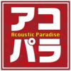第4回アコパラ 【4/8(日)Vol.5 LIVE レポート!】