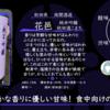 【金曜日の有名銘柄】花邑 秋田酒こまち【FUKA🍶YO-I】
