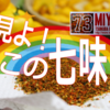 【名物!】伝説の7色に輝く金色スパイス。イチオシの食べ方は○○茶と?見よ!この七味!【神橋亭】