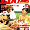 『Go! Go! GUITAR』の連載 2002年