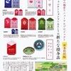 【メディア掲載情報】高崎パリッシュ 1月号
