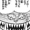 【ワンピース】1012話、まわり回って対戦カードが見えてくる【ネタバレ感想】
