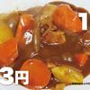 【自炊日記】ポークカレー