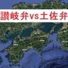 讃岐弁でブログを書いてみるけんの。Part8 香川県のいいとこアピールを讃岐弁と土佐弁でやってみた。