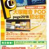 Page 2018 大塚商会 × Atsuko (Lasp Inc.)