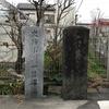小渕一里塚跡と庚申塔(併用道標)