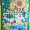 保育園のヘルプ♡と、アートたち展