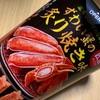「匠旨 ずわい蟹の炙り焼き味」を食べました